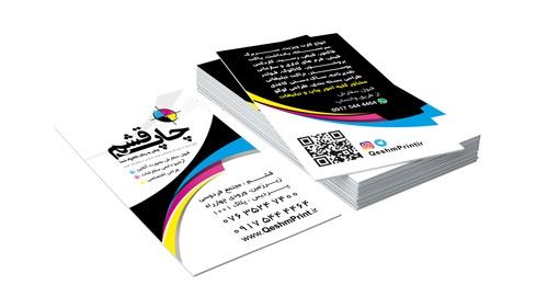 PBCL5Y1 - نکات طراحی و چاپ کارت ویزیت